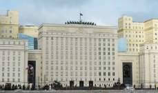 صورة دفاع روسيا:6 خروقات لنظام وقف الأعمال القتالية بسوريا خلال آخر 24 ساعة