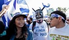 صورة خارجية اميركا تطلب من موظفيها غير الاساسيين مغادرة نيكاراغوا التي تشهد اضطرابات