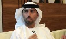 """صورة وزير الطاقة الإماراتي: """"أوبك"""" تقوم بما يكفي لدعم سوق النفط"""