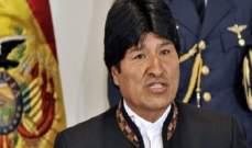 صورة رئيس بوليفيا: ترامب هو عدو للبشرية ولكوكب الأرض