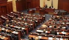 صورة برلمان مقدونيا صادق للمرة الثانية على تغيير إسم البلاد إلى جمهورية شمال مقدونيا