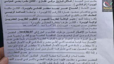 صورة و يستمر التزوير و نهب العقار في ولاية البويرة تحت الرعاية السامية …