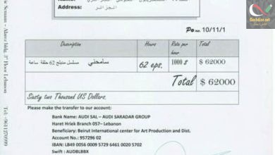 صورة التلفريون الجزائري ،،، اين اختفى مبلغ 128150 دولار يا الياس بلعريبي و في حساب من تم صب المبلغ ؟؟؟