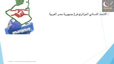 صورة اتحاد النساء الجزائريات فرع القاهرة على فوهة بركان ،،، نورية حفصي مطلوبة عاجلا .