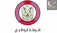 صورة شرطة أبو ظبي نفت أنباء قيام امرأة عربية بقتل صديقها وتقطيع جثته وطهيها