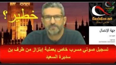 صورة خطير ة جدا : مدير موقع فلاش ديسك السعيد بن سديرة يبتز متهم في قضية رضا سيتي 16…