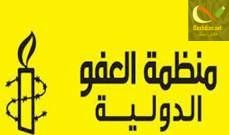 صورة العفو الدولية: مصر أخطر من أي وقت مضى على المعارضين الذين ينتقدون السلطة