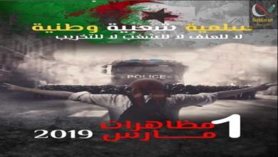 صورة المسيرات الشعبية السلمية يوم الجمعة 01 مارس 2019 ستغير مجرى التاريخ في الجزائر بإذن الله و إدارة الشرفاء الاحرار