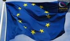 صورة الاتحاد الأوروبي اقترح إدراج السعودية على قائمة الدول المشاركة بتبييض الأموال