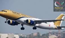 صورة شركة طيران الخليج البحرينية أعلنت وقف كل الرحلات من وإلى باكستان