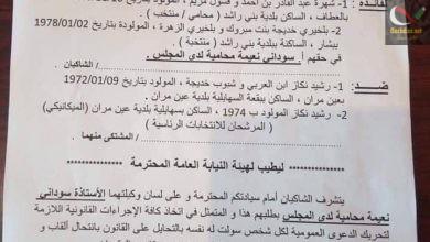صورة رشيد نكاز المترشح لتولي منصب رئيس الجمهورية مهدد بالسجن بتهمة النصب و الاحتيال …