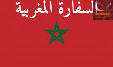 صورة السفارة المغربية: للارتقاء بعلاقات الاخوة مع الاردن الى مستوى شراكة استراتيجية