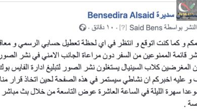 صورة تزامنا و تعطيل صفحتي قوات أمن تحاصر مقرات الشروق النهار و التلقزيون الرسمي مع قنوات اخرى …….