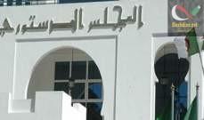 صورة المجلس الدستوري الجزائري يثبت شغور منصب الرئاسة بعد استقالة بوتفليقة