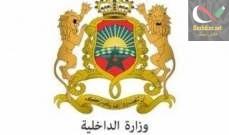 صورة داخلية المغرب: فكّكنا خلية يشتبه في تحضيرها لأعمال إرهابية