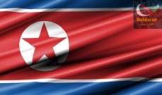 صورة سلطات كوريا الشمالية طالبت باتخاذ إجراءات أممية لاستعادة سفينة شحن صادرتها أميركا