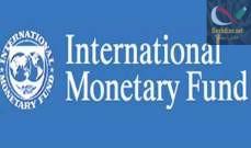 صورة صندوق النقد الدولي: تونس عارضت توصيتنا بصدد الأجور