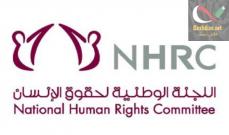 صورة لجنة حقوقية تتهم السعودية بإخفاء مواطنين قطريين قسرا
