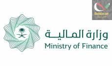 """صورة وزارة المال السعودية تحفظت إزاء تقرير """"فيتش"""" وحثتها على إعادة نظرتها بالتصنيف"""
