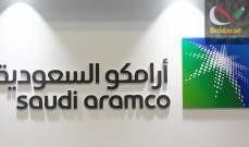 صورة الداخلية السعودية: حريق ارامكو كان نتيجة استهداف المعملين بطائرات بدون طيار