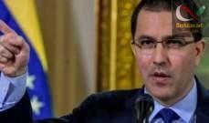 صورة وزير الخارجية الفنزويلي لترامب: أنت دمية في يد الرأسمالية