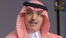 صورة وزير المالية السعودي: نجري محادثات مع الحكومة اللبنانية بشأن تقديم دعم مالي