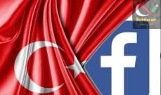 صورة سلطات تركيا تغرم فيسبوك 282 ألف دولار لانتهاك الخصوصية