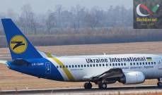 صورة الخطوط الأوكرانية: طائرة البوينغ التي تحطمت قرب طهران كانت جديدة وتم فحصها قبل يومين