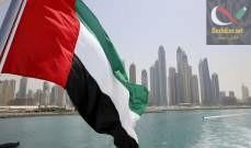 صورة صحيفة أميركية: الإمارات رتبت اللقاء بين البرهان ونتانياهو