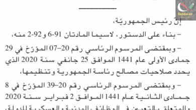 صورة الرئيس تبون يعين اللواء المتقاعد عبد العزيز مجاهد مستشارا له مكلفا بالشؤون الأمنية والعسكرية