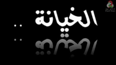 صورة للخيانة للعمالة و الغدر عنوان اسمه خنزير باريس … باu ذمته خان وطنه و غدر باقرب المقربين اليه بدراهم معدودات …