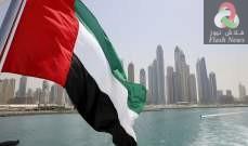 صورة الصحة الإماراتية: تسجيل 783 إصابة جديدة بفيروس كورونا