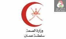 """صورة تسجيل 6 حالات وفاة جديدة و852 إصابة بفيروس """"كورونا"""" في سلطنة عمان"""