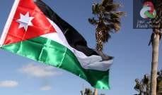 """صورة السلطات القضائية الأردنية: حل جماعة """"الإخوان المسلمين"""" في البلاد"""