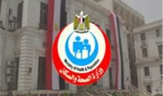 صورة الصحة المصرية: 123 إصابة و18 وفاة جديدة بكورونا