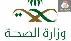 صورة الصحة السعودية: تسجيل 1389 إصابة جديدة بفيروس كورونا