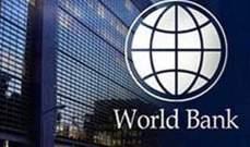 صورة البنك الدولي: تعافي الاقتصاد العالمي من جائحة كورونا قد يستغرق 5 سنوات