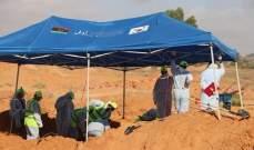 صورة الإعلان عن اكتشاف 3 مقابر جماعية بمدينة ترهونة الليبية