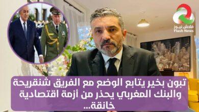 صورة تبون بخير و يتابع الوضع مع شنقريحة و البنك المغربي يحذر من كارثة و ازمة اقتصادية خانقة في المغرب …