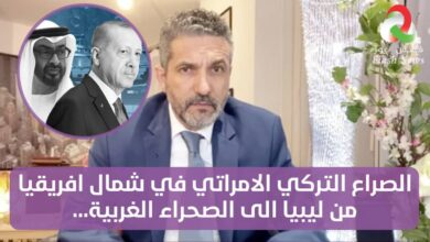 صورة الصراع التركي الاماراتي في شمال افريقيا من ليبيا الى الصحراء الغربية و دور الجزائر في هذا الصراع …