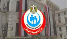 صورة الصحة المصرية: تسجيل 11 حالة وفاة و201 إصابة جديدة بكورونا