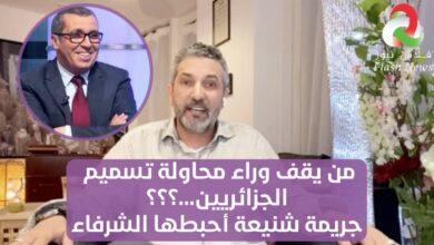 صورة من يقف وراء محاولة تسميم الجزائريين ؟؟؟ … جريمة شنيعة أحبطها الشرفاء