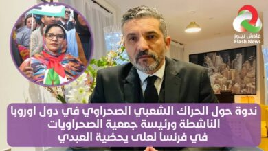 صورة مع رئيسة جمعية الصحراويات في فرنسا الناشطة لعلى يحضية العبدي و حديث عن الحراك الصحراوي في اوروبا …