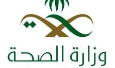 صورة الصحة السعودية: 174 إصابة جديدة بفيروس كورونا و208 حالات شفاء