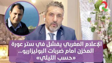 صورة الاعلام المغربي يفشل في ستر عورة المخزن امام ضربات البوليزاريو حسب الصحفي محمد رضا الليلي …