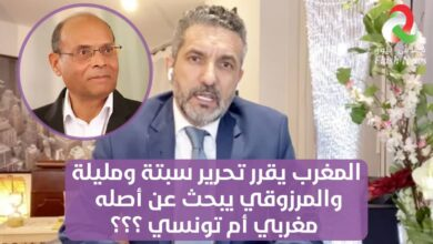 صورة المغرب يقرر تحرير سبتة و مليلة و المرزوقي يبحث عن أصله مغربي ام تونسي ؟؟؟
