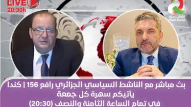 صورة لقاء مع رافع وحديث عن اخر المستجدات والتطورات السياسية الامنية والاستراتيجية بالجزائر و المنطقة …