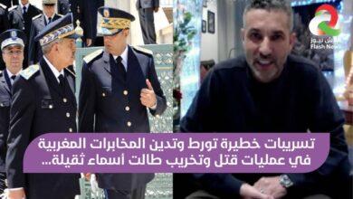 صورة تسريبات خطيرة لتقارير تورط و تدين المخابرات المغربية في عمليات قتل و تخريب طالب اسماء ثقيلة …