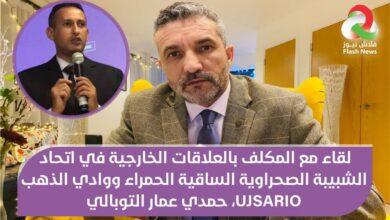 صورة لقاء خاص مع المكلف بالعلاقات الخارجية في اتحاد الشبيبة الصحراوية حمدي عمار التوبالي …