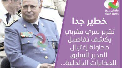 صورة تقرير سري مغربي خطير للغاية … يكشف تفاصيل محاولة إغتيال المدير السابق للمخابرات الداخلية …